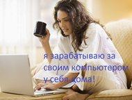 Хабаровск: Менеджер в интернет Ваша работа создавать поток покупателей и сотрудников в этот онлайн-магазин, путем размещения информации в интернете (шаблоны гото