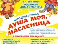 Приглашаем на праздник Масленицы Приглашаем Вас на праздник Масленицы в Арзамасский район, р. п. Выездное, на территории Дома Культуры. Вас ждут: наро, Арзамас - Другие развлечения