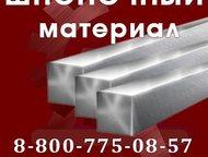 Купить сталь шпоночную Готовы изготовить сталь шпоночную любых видов и марок от 5 дней.     Только качественная сталь шпоночная поставляется компанией, Астрахань - Электрооборудование - разное