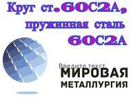 Круг сталь 60С2А, пружинная сталь 60С2 Со складов купить круг 60С2А из наличия по низкой цене можно в компании ООО «Мировая Металлургия». Мы поставляе, Астрахань - Строительные материалы