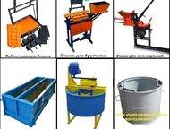 Станок для изготовления шлакоблоков Компания Stanki-Saratov занимается производством строительного оборудования (металлоформ) для изготовления железоб, Астрахань - Строительные материалы