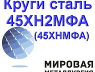 Круги сталь 45ХН2МФА (45ХНМФА) от 32мм до 110мм купить цена ООО Мировая Металлургия реализует со склада конструкционную легированную сталь 45ХН2МФА. О, Астрахань - Строительные материалы
