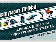 аренда бензо- и электроинструмента Аренда профессионального инструмента позволяет закончить ремонт у вас дома с минимальными затратами на высоком техн, Балаково - Строительство и ремонт - разное