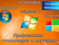 Скорая компьютерная помощь в Балаково, Выезд на дом Здравствуйте!   Моё портфолио:  + На рынке IT-услуг с 1998 года.   + Более 10000 постоянных клиент, Балаково - Ремонт компьютеров, ноутбуков, планшетов