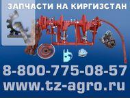 Вязальный аппарат на пресс подборщик Киргизстан Запчасти на пресс подборщик Киргизстан от Крымской Сельхозтехники вы можете купить в тракторном магази, Березники - Авто - разное