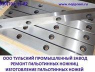 Ножи гильотинные 520 75 25мм Ножи гильотинные 520 75 25мм.   Тульский Промышленный Завод  Производство ножей для гильотинных ножниц 520х75х25мм и т. д, Астрахань - Импортозамещение