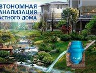 Проектирование и монтаж автономных инженерных систем Делаем жизнь комфортной    Специалисты наши выполнят монтаж автономных систем отопления, водоснаб, Хабаровск - Другие строительные услуги