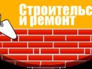 Ремонт и строительство любой сложности Строительная бригада опытных (Русских) мастеров выполнит ремонтно – строительные работы любой сложности. Быстро, Хабаровск - Ремонт, отделка (услуги)