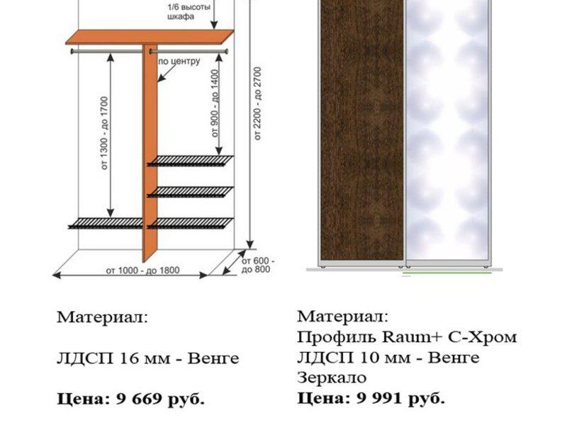 Хабаровск: шкафы купе теперь у нас заказать просто и комфорт.