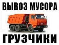 Грузчики, переезды, вывоз мусора Служба грузоперевозок предлагает Вам :  Услуги грузчиков, разнорабочих :  - услуги по сборке, разборке, упаковке мебе, Кемерово - Грузчики