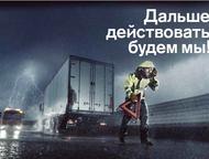Кемерово: авто, тех, помощь на дороге авто. ремонт с выездом , если ты не доехал и встал звони , любой ремонт на месте , вплоть до сварки, можем купить привезти