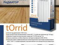 Алюминиевые радиаторы отопления для ваших квартир Алюминиевые радиаторы серии tOrrid, произведенные компанией Termica Comfortline изготавливаются ме, Кемерово - Сантехника (оборудование)