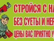 Кемерово: все виды ремонтно-строительных услуг ОООСтроительная КомпанияСибРегион окажет весь спектр ремонтных, строительных работ. как в качестве подрядчика,