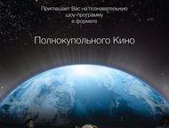 Мобильный планетарий Приглашаем вас на познавательную шоу программу в формате полно купольного кино! Мобильный планетарий приедет в ваше учреждение в , Красноярск - Организация праздников