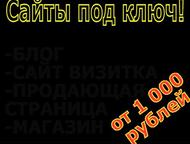Услуги создания сайтов, любой сложности В сроки! Создаем Сайты по привлекательной цене!     От 1 000 рублей!     -Блоги (с адаптивным дизайном)  -Мага, Альметьевск - Разные услуги