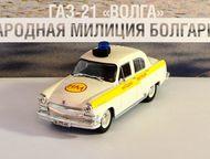 полицейские машины мира №37 Газ-21 Волга народная милиция Болгарии цвет:бело-жёлтый, масштаб:1:43, сделан из металла и пластика, модель в блистере, с , Липецк - Коллекционирование