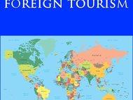 Книга: География зарубежного туризма Электронное издательство Smashwords (США) опубликовало на русском языке книгу: География зарубежного туризма. Э, Москва - Книги