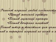 Москва: Ремонт элитной одежды любой сложности Сеть Ателье Костюмчик по Ремонту Элитной Одежды предлагает Вам воспользоваться нашими услугами в центре Москвы