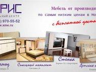 Москва: Кресла кровати, диваны за 1 день Акция. Кресла кровати от производителя по самым низким ценам в Москве за 4 600 руб. Диваны Книжка за 5 600 руб. Диван