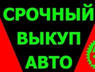 Москва: Выкуп любых битых, неисправных и Подержанных авто в Москве Нужно продать автомобиль. звоните или присылайте заявку на выкуп авто по эл. почте.   Мы по