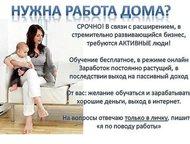 Дополнительный заработок Приглашаю к сотрудничеству всех-всех, кто имеет 2-3 часа свободного времени в день (в любое время суток) для работы в Интерне, Астрахань - Работа для студентов