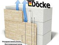 Москва: Продаем блоки из пенобетона ООО Дёке-Запад предлагает блоки из стенобетона, мы впервые применили комплексный подход к потребителю.   Стеновые блоки