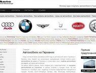 Автомобили из Германии Фирма AWO& KFZ из Германии осуществляет продажу и доставку всех видов грузовых, легковых автомобилей, строительной, сельскохозя, Москва - Авто на заказ
