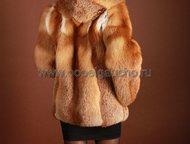 Москва: Куртка из меха рыжей лисы арт. Куртка из меха рыжей лисы с капюшоном пошита их цельных пластин лесной (обыкновенной) лисы. Талия и низ (подол) затягив