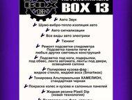 Комплексные автоуслуги - Box 13 Предоставляем услуги по Шумо- вибро-тепло изоляции автомобилей, установке сигнализаций, ремонту электрики.   Так же у , Хабаровск - Тюнинг автомобилей