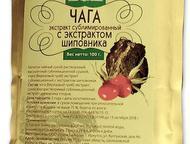 Москва: Экстракт чаги в сухом порошке Продаем сухой сублимированный экстракт чаги в порошке марки Экоцвет. Гриб чага известен своими мощными антиоксидантным