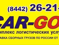 Акция «Тест Драйв» от транспортной компании Car go Всем новым клиентам компании (юр. лицам) предоставляется 10% скидка на авто - перевозку сборных гру, Волгоград - Транспорт (грузоперевозки)