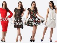 """Интернет-магазин потрясающей одежды идеального качества Интернет-магазин итальянской одежды """"Стилистика"""".   В нашем интернет-магазине представлены экс, Волгоград - Женская одежда"""