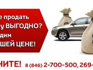 выкуп иномарок, прием на комиссию Выкупим Ваш автомобиль и отдадим за него деньги в течение 1 дня. Примем авто на комиссию и продадим его по Вашей цен, Новокуйбышевск - Авто - разное