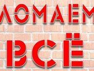 Демонтажа услуги Бригада демонтажников выполнит работы по демонтажу любой сложности.   Снос и демонтаж аварийных зданий и сооружений  Снос и демонтаж , Новокуйбышевск - Другие строительные услуги