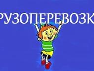Грузовые перевозки Перевезу Вас и Ваш груз по городу и области!   Автомобиль ГАЗель фермер 5 мест!   Длина 4. 20 м. Высота 2. 0 м. Ширина 2. 0 м.     , Новокуйбышевск - Разные услуги