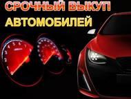 Авто Выкуп в Оренбурге Выкуп автомобилей любых марок и в любом состоянии.   адекватная оценка авто  выезд оценщики бесплатно  юридическое оформление з, Оренбург - Авто - разное