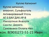 Покупаю Катионит Ку-2-8 б, у отработанный Аноинит АВ-17-8 Сульфоуголь Куплю Катионит ку-2-8 Анионит ав-17-8 б. у неликвиды с хранения излишки   невост, Оренбург - Разное