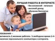 Работа в интернете Опыт работы не имеет значения, поскольку все Бесплатное обучение Компания берет на себя и проводит в образовательной программе.   Р, Оренбург - Работа - разное