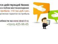 Продаётся готовый бизнес Продаётся действующий It бизнес - Web Студия по разработке сайтов с ежемесячной прибылью от 110 тыс. руб. Работать можно в лю, Рязань - Создать сайт