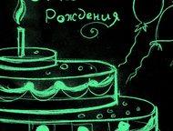 Рисунки светом в Ростове У ваших друзей или родственников скоро важное мероприятие, свадьба день рождение, юбилей?Тогда подарите им особенный подарок., Ростов-На-Дону - Организация праздников