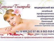 Медицинский массаж Кроме массажа способ сохранить здоровье-это есть то,   чего не хочешь,   пить то, чего не любишь,   и делать то, чего не нравится. , Новокуйбышевск - Разные услуги