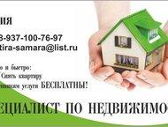 Сдам комнату в 3-комнатной квартире без хозяев Сдам комнату в 3 к. кв ул. Пензенская/Владимирская 18 м. кв, с мебелью, два холодильника, кухонный гарн, Самара - Снять жилье