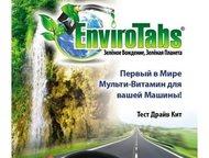 Саратов: Биокатализатор для экономии любого топлива ( бензин, дизель,газ) EnviroTabs Область применения  ИнвироТабс можно применять во всех двигателях внутренн