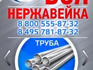 Новомосковск: Нержавеющие трубы со склада - Импортные и Отечественные, Лучшая цена! Нержавеющая сталь от Российской Торговой Группы – это максимальный выбор товаров