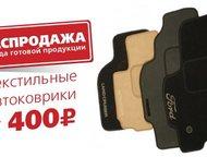 Автоковрики продажа Обновите салон вашего автомобиля выгодно!   с 15 апреля по 15 мая скидка 50% на автоковрики премиум-класса (бежевые).   и особенно, Тольятти - Автомагазины (предложение)