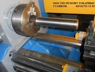 Тула: Капитальный ремонт токарных станков Капитальный ремонт токарных станков 1К62Д, 1В62, 1К62, 16в20, 16к20, ФТ11 с шлифовкой станин, обмен, продажа.