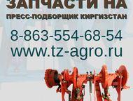 руководство по эксплуатации пресс подборщика Киргизстан Пресс подборщики киргизстан и запчасти предлагает Ростовская компания Сталлерпром. У нас низки, Тула - Автомагазины (предложение)