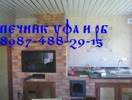 Уфа: Печник Уфа-Кладка печей, каминов, барбекю Кладка печей, каминов, барбекю, банных и дачных печей любой сложности, а так же устранение отсутствия тяги,