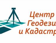 Межевой план (межевание), топосъемка, техплан, схема -Любые консультации в сфере кадастровой деятельности  -Юридическая экспертиза документов, советы,, Владивосток - Разные услуги