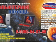 Компьютерный сервис Компьютерная помощь   профессиональный ремонт компьютеров и ноутбуков  установка любых программ и антивирусов  настройка и подключ, Златоуст - Ремонт компьютерной техники